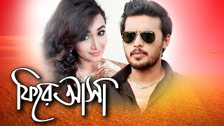 Bangla  Natok 2017 | Fire Asha | ft Irfan Sazzad, Choity Ray | ☢☢ OFFICIAL☢☢