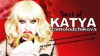 Best of Katya Zamolodchikova