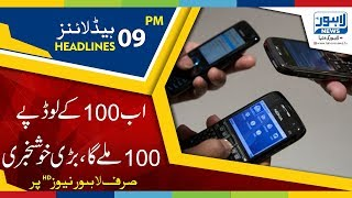 09 PM Headlines Lahore News HD - 13 June 2018