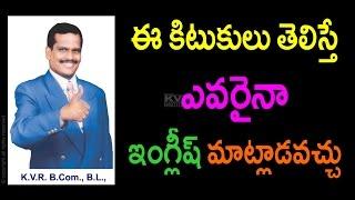 Spoken English | Learn English through Telugu | Lesson 18 | call 09789099589(24 గంటలు)