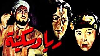 Raya W Sekena Movie -  فيلم  ريا وسكينة