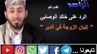 """الراصد : الرد على خالد الوصابي """"إتيان الزوجة في الدبر"""""""