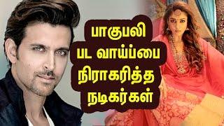 பாகுபலி படத்தில் நடிக்க மறுத்த நடிகர்கள் | Tamil Cinema News | Kollywood | Kollywood News
