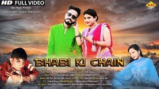 Bhabhi  Ki Chain || भाभी की चेन || 2017 New DJ Haryanvi Song | D.K Chawra | Alka Sharma | Vashu Doi