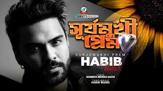 Surjomukhi Prem - Habib Wahid | Album Bolchhi Tomake | Sangeeta