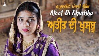 Ateet Di Khushbu   Latest Punjabi Short Movies 2018   Latest Punjabi Short Film   2018
