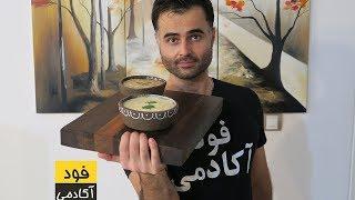 تهیه سس پنیر برای پاستا و استیک در فودآکادمی - فیلم آشپزی ایرانی و خارجی با ایمان