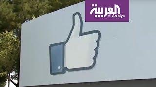 فيسبوك أمام أزمة خطيرة.. تعرف على تفاصيلها