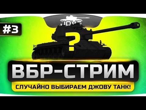 ВБР-СТРИМ #3. Рандом выбирает для Джова танк!
