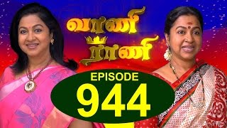 Vaani Rani - Episode 944 06/05/2016