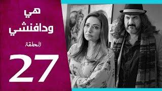 مسلسل هي ودافنشي | الحلقة (27) | بطولة ليلي علوي وخالد الصاوي