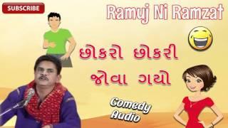 Chhokaro Chhokari Jova Gayo | Ramuji Ni Ramzat | Best Gujarati Comedy Jokes | Dhirubhai Sarvaiya