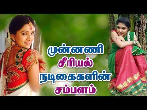 முன்னணி சீரியல் நடிகைகளின் சம்பளம் - Tamil Serial Actress Salary