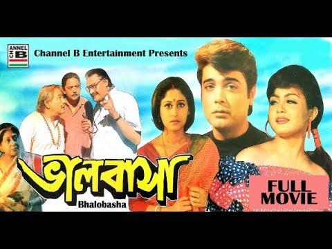 Xxx Mp4 Bhalobasa Bengali Full Movie ভালবাসা Prasenjit Indrani Halder Manoj Mitra Sabitri 3gp Sex