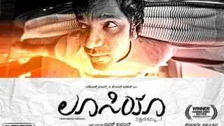 Lucia - Kannada , a scene from the movie.