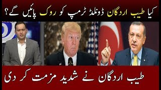 Will Tayyip Erdoğan Be Able To Stop Donald Trump | Neo @ 5 \ Neo News
