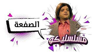 محمد هنيدي | فوازير مسلسليكو الصفعة - الحلقة 9 | Mosalsleko HD - El Saf3a