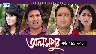 Aloshpur | Episode 766-770 | Fazlur Rahman Babu | Mousumi Hamid | A Kha Ma Hasan