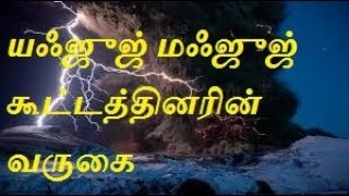 Tamil Bayan யஃஜுஜ் மஃஜுஜ் கூட்டத்தினரின் வருகை | Yajuj and Majuj