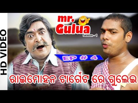 Xxx Mp4 Rai Mohan Target Re Miss Gulei EP 4 Mr Gulua Odia HD Videos 3gp Sex