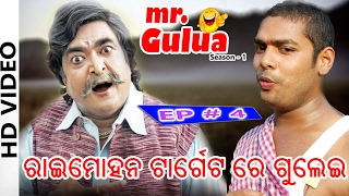 Rai Mohan Target Re Miss Gulei || EP # 4 || Mr.Gulua || Odia HD Videos