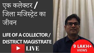 Life of a Collector/District Magistrate - OP Chaudhary (IAS) - एक कलेक्टर / जिला मजिस्ट्रेट का जीवन