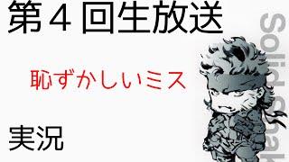 【実況】ライデンで核ダッシュ!!(核兵器攻防戦)【メタルギアソリッド5 FOB】
