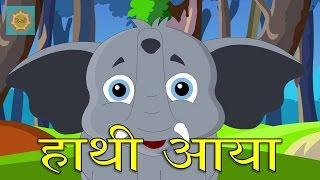 Haathi Aaya | हाथी आया | Hindi Nursery Rhyme