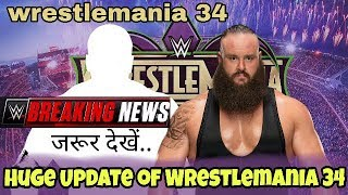 Braun Strowman Possible Opponent In Wrestlmania 34 ! Monster On The Way !