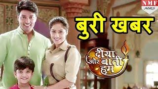 Serial 'Diya Aur Baati Hum' के Fans के लिए  BAD NEWS !