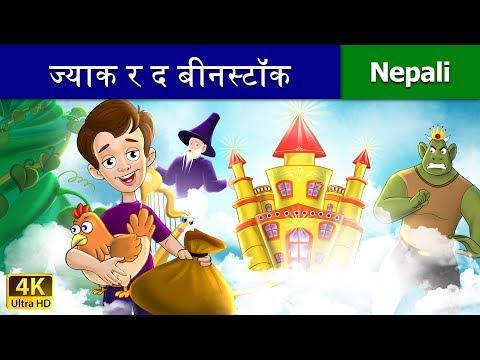 Xxx Mp4 ज्याक र द बीनस्टॉक Jack And The Beanstalk In Nepali Fairy Tales In Nepali Nepali Fairy Tales 3gp Sex