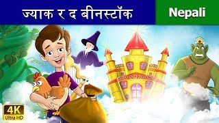 ज्याक र द बीनस्टॉक | Jack and the Beanstalk in Nepali |  Fairy Tales in Nepali | Nepali Fairy Tales