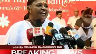 Amma on Shabarimala issue