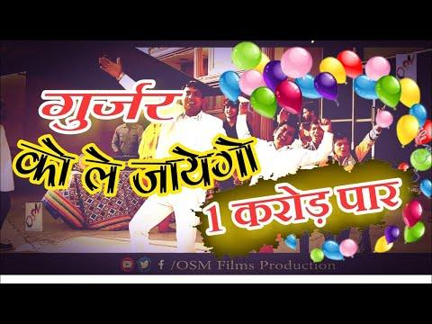 Xxx Mp4 Gurjar Ko Le Jayego गुर्जर को ले जाएगो New Gurjar Song Mange Tanwar OSM Films Production 3gp Sex