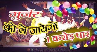 Gurjar Ko Le Jayego    गुर्जर को ले जाएगो    New Gurjar Song    Mange Tanwar    OSM Films Production
