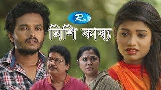 Nishi Kabbo | নিশি কাব্য | Bangla Natok | Nowrin Islam Nishi, Allen Shubhro | Rtv Drama