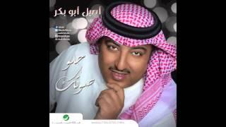 Aseel Abou Bakr … Ya Hobi Ent | اصيل ابو بكر … يا حبي إنت