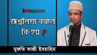 Oshlilota korle ki hoy-Mufti kazi ibrahim