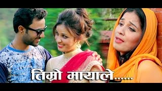 Timro Mayale(तिम्रो मायाले...)New Nepali Modern Song 2016