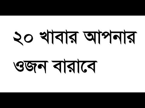 gain weight and eating 20 most nutrias foods   Health for life   health tips Bangla