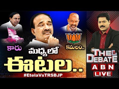 LIVE కారు కమలం మధ్యలో ఈటల BJP Stand On Etela Rajender CM KCR The Debate ABN LIVE