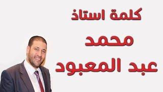"""كلمة استاذ محمد عبد المعبود - ايفنت """"خدلك بريك Then break """""""