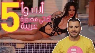 أسوأ خمسة أغاني عربية مصورة مثيرة للجدل
