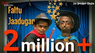 खानदेश का छोटू फालतू जादूगर Khandesh hindi comedy