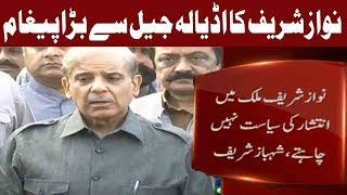 Nawaz Sharif Send Important Message To Supports By Shehbaz Sharif | 9 August | Express News