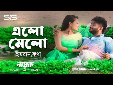 ELOMELO ( এলোমেলো )  Imran   Kona   Bappy   Adhora   Nayok   Bangla Movie Song   SIS Media
