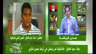 صدى الرياضة مع عمرو عبدالحق | 18/09/2015 | صدى البلد