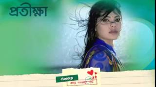 Manena Mon - Audio Song from Protikkha, Closeup Kacher Ashar Shahoshi Golpo