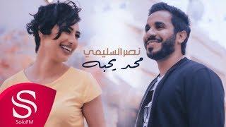 محد يحبه - نصر السليمي ( فيديو كليب ) 2018