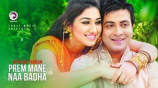 PREM MANE NA BADHA | প্রেম মানে না বাধা | Official Trailer (Bengali) | Shakib Khan | Apu Biswas